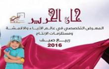 """انطلاق فعاليات معرض """"خان الحرير"""" التخصصي في عالم الأزياء والأقمشة في فندق داما روز بدمشق"""