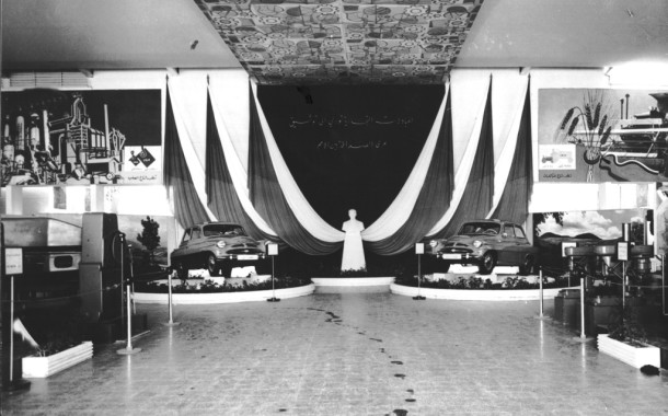 معرض دمشق الدولي 1956