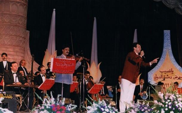 معرض دمشق الدولي 1994