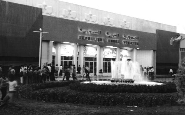 معرض دمشق الدولي 1981