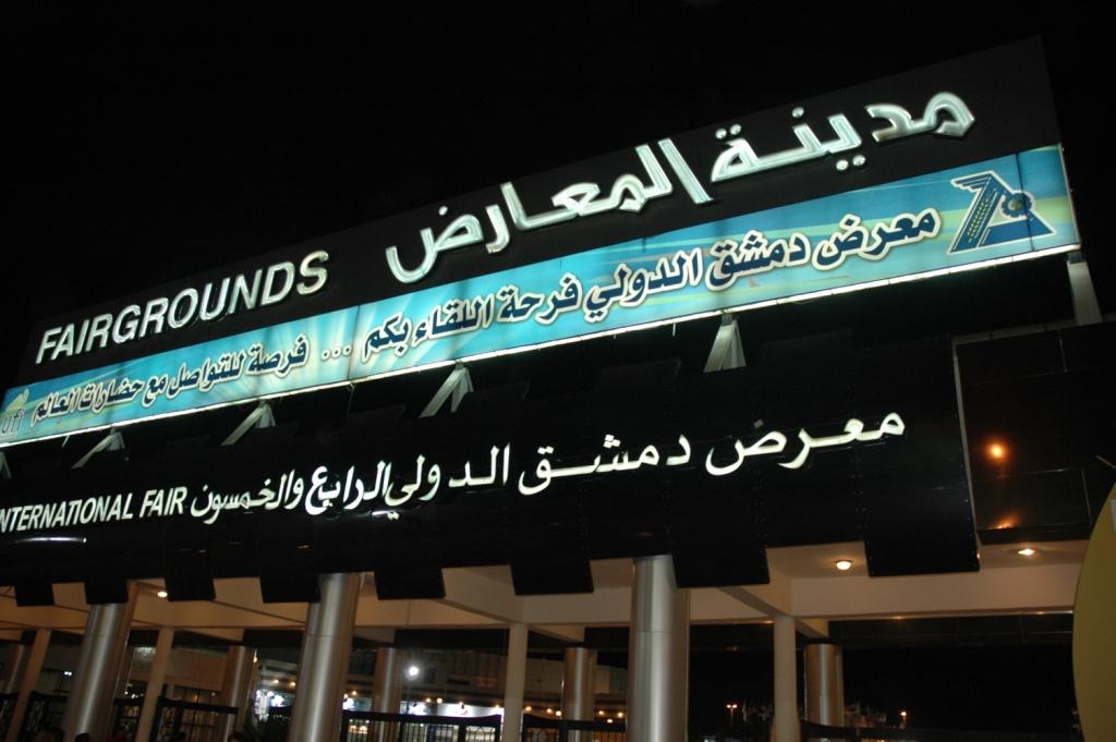 معرض دمشق الدولي 2007