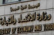 الاقتصاد تدعو الراغبين بالمشاركة في معرض الجزائر الدولي لمراجعة هيئة دعم وتنمية الإنتاج المحلي والصادرات