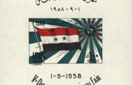 طوابع البريد للمعرض