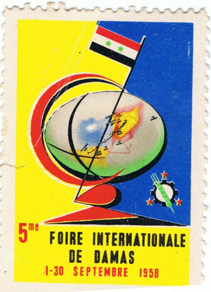 طوابع المؤسسة العامة للمعارض