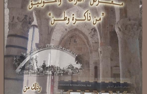 """معرض التراث والتوثيق """"من ذاكرة وطن"""" 2016"""